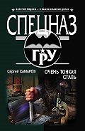 Сергей Самаров -Очень тонкая сталь