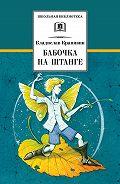 Владислав Крапивин -Бабочка на штанге