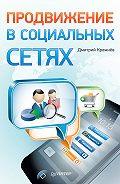 Дмитрий Кремнёв -Продвижение в социальных сетях