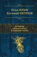 Евгений Петров -Лучшие произведения в одном томе