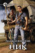 Анджей Ясинский -Ник