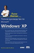 Питер Нортон - Полное руководство по Microsoft Windows XP