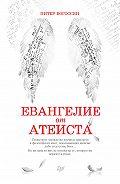 Питер Богоссян -Евангелие от атеиста