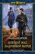 Игорь Валерьевич Осипов -Боевой маг. За кромкой миров