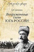Антон Деникин - Вооруженные силы Юга России