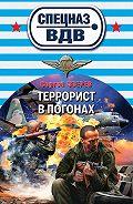 Сергей Зверев - Террорист в погонах