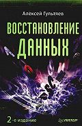 Алексей Гультяев -Восстановление данных