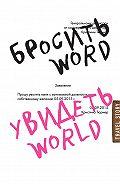 Кристина Тюрмер -Бросить Word, увидеть World. Офисное рабство или красота мира