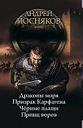 Андрей Посняков - Вандал (сборник)
