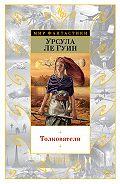 Урсула Ле Гуин -Толкователи (сборник)