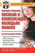 Валерия Фадеева -Пособия и компенсации молодым мамам