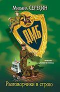Михаил Серегин -Разговорчики в строю
