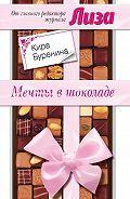 Кира Буренина -Мечты в шоколаде (сборник)