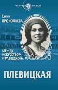 Е. В. Прокофьева -Плевицкая. Между искусством и разведкой