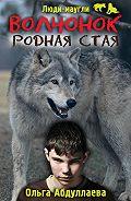 Ольга Абдуллаева - Волчонок. Родная стая