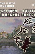 Виктор Меркушев - Забытые тексты, забытые имена. Выпуск 2. Литераторы – адресаты пушкинских эпиграмм
