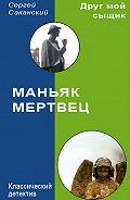 Сергей Саканский -Маньяк-мертвец