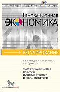 С. Приходько, Н. Воловик, Г. Баландина - Таможенно-тарифная политика и стимулирование инноваций в России