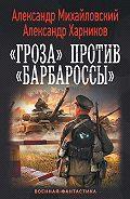Александр Харников - «Гроза» против «Барбароссы»