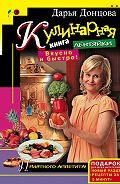 Дарья Донцова - Кулинарная книга лентяйки. Вкусно и быстро!