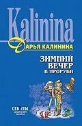Дарья Калинина - Зимний вечер в проруби
