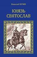 Николай Кочин -Князь Святослав