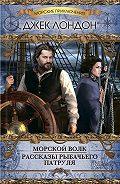Джек Лондон -Морской волк (сборник)