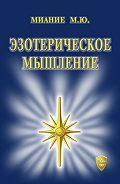 М. Ю. Миание -Эзотерическое мышление