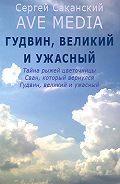 Сергей Саканский -Гудвин, великий и ужасный