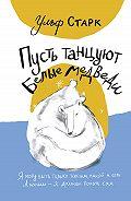Ульф Старк -Пусть танцуют белые медведи
