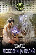 Ярослава Лазарева -Любовница лилий