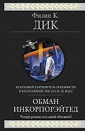 Филип Дик -Обман Инкорпорэйтед (сборник)