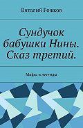 Виталий Рожков -Сундучок бабушки Нины. Сказ третий. Мифы и легенды