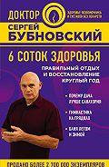Сергей Бубновский -6 соток здоровья. Правильный отдых и восстановление круглый год