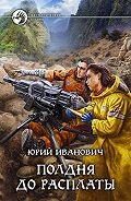 Юрий Иванович -Полдня до расплаты