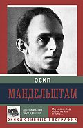 Осип Мандельштам, М. Николаева - Воспоминания. Шум времени