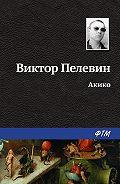 Виктор Пелевин -Акико