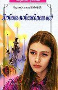 Вера и Марина Воробей -Любовь побеждает все