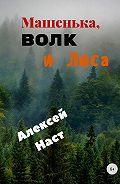 Алексей Наст -Машенька, Волк и Лиса