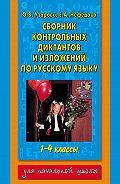 О. В. Узорова, Е. А. Нефёдова - Сборник контрольных диктантов и изложений по русскому языку. 1-4 классы