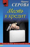 Марина Серова -Месть в кредит
