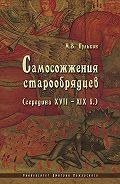 Максим Пулькин -Самосожжения старообрядцев (середина XVII–XIX в.)