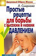 Людмила Николаевна Смирнова - Простые рецепты для борьбы с высоким и низким давлением