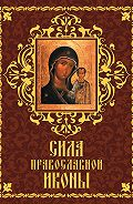 Андрей Евстигнеев - Сила православной иконы