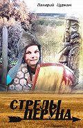 Валерий Цуркан - Стрелы Перуна