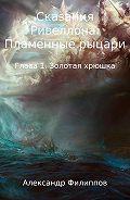 Александр Филиппов -Сказания Ривеллона: Пламенные рыцари. Глава 1. Золотая хрюшка