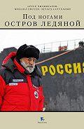 Артур Чилингаров -Под ногами остров ледяной