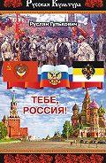 Руслан Гулькович -Тебе, Россия!