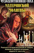 Павел Михалицын -Чудодейственная сила материнской молитвы