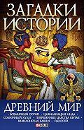 Анна Эдуардовна Ермановская -Древний мир